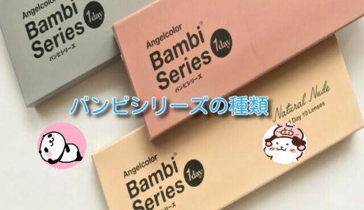 バンビシリーズで人気なのはどれ?全種類と人気カラーを紹介!