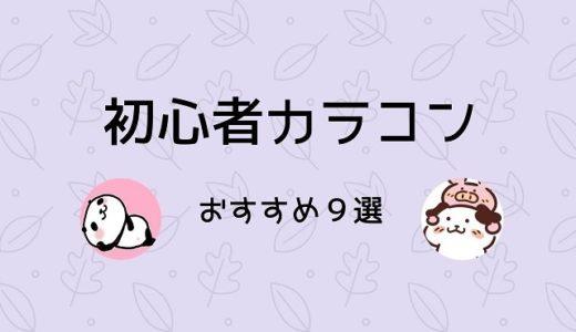 <初心者向け>初めてカラコンを付ける人におすすめ9選!
